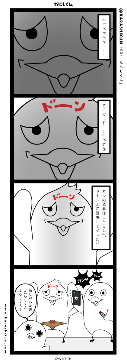 からしくん-004「たらしくん」