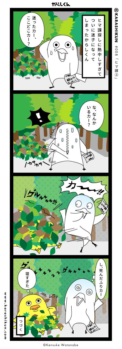 ヒマ課を探して森に迷い込んだからしくん。恐ろしい鳴き声が・・・